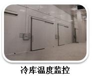 杭州冷藏车温度监控系统